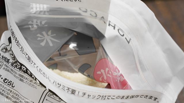 ろはこ米のチャック付きパッケージ