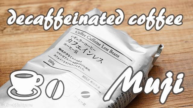 無印良品 カフェインレスコーヒー