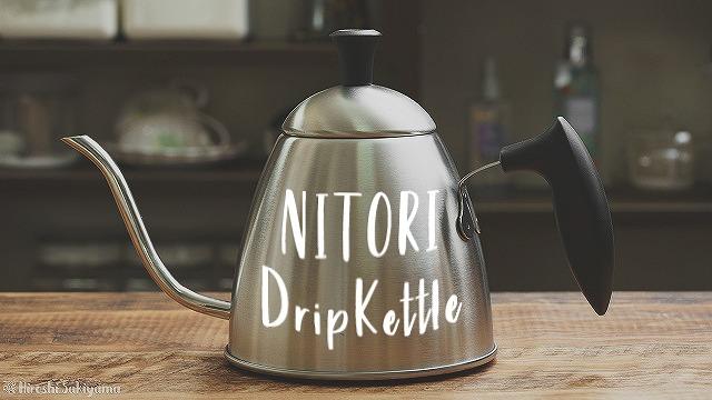ニトリ ドリップケトル