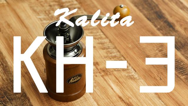 カリタ 手挽きコーヒーミル KH-3 アイキャッチ