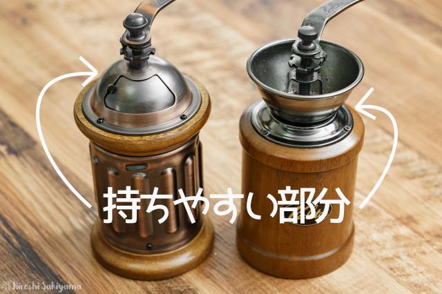 カリタ 手挽きコーヒーミル KH-5とKH-3 持ちやすい部分の違い