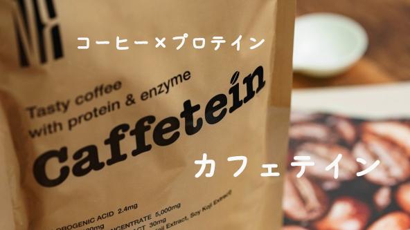 コーヒー×プロテイン カフェテイン