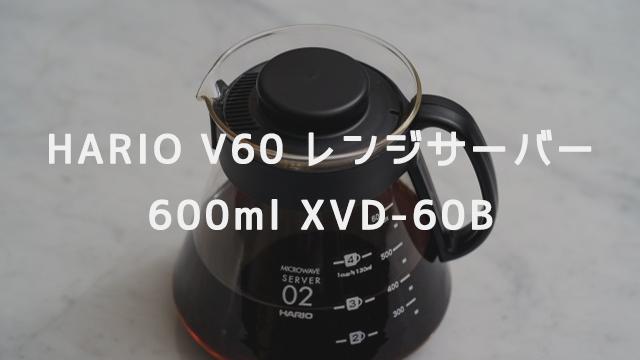 HARIO V60 レンジサーバー 600ml XVD-60B
