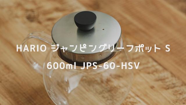 HARIO(ハリオ) ジャンピングリーフポット S 600ml JPS-60-HSV