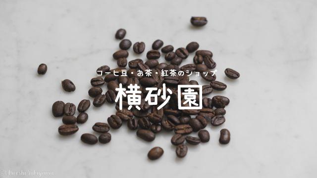 自家焙煎コーヒ豆・お茶・紅茶のショップ「横砂園」