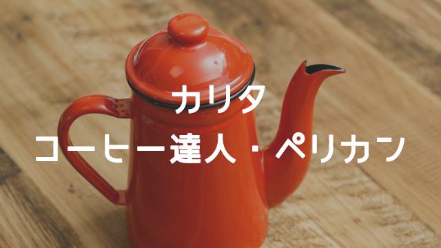カリタ コーヒーポット ホーロー製 コーヒ達人 ペリカン