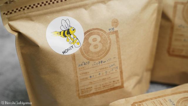 8 COFFEE ROASTさんで買ったコーヒー豆 ハニーの袋