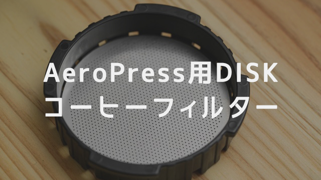 AeroPress用DISKコーヒーフィルター