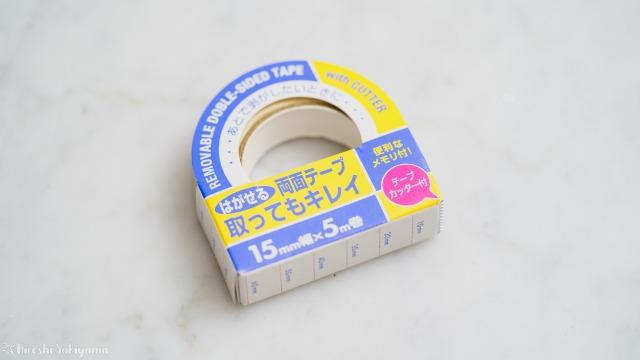 剥がれやすい両面テープ