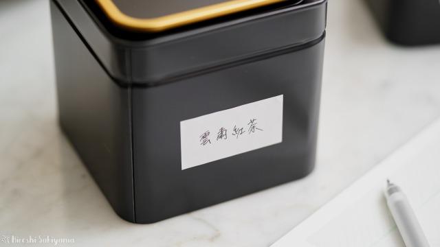 きれいに剥がれるテープを貼ったIKEA ブロムニング コーヒー/紅茶用の缶