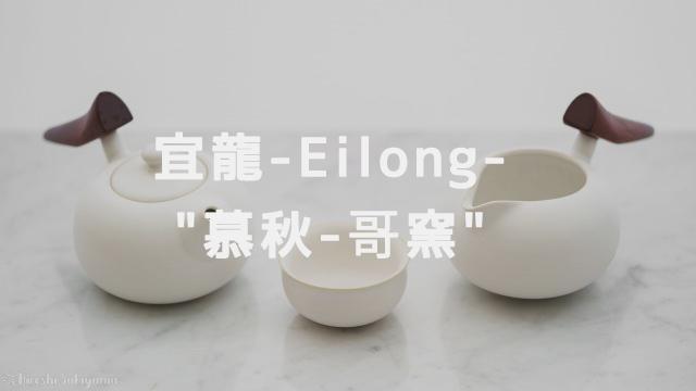 """宜龍 Eilong """"慕秋-哥窯""""シリーズ"""