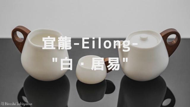 """宜龍 Eilong """"白・居易"""" シリーズ"""