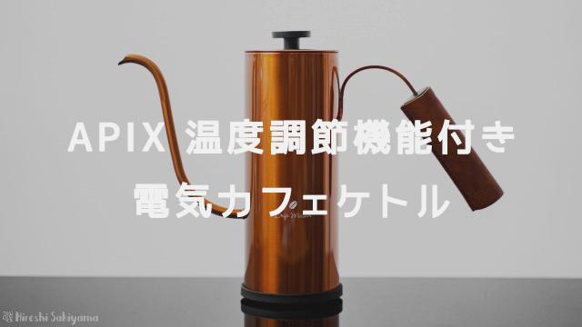 APIX(アピックス) 温度調節機能付き電気カフェケトル