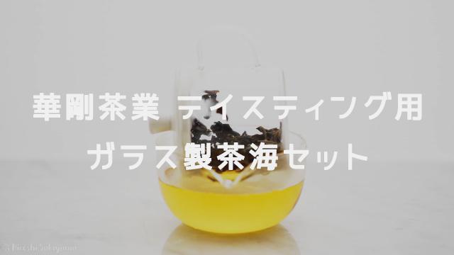 華剛茶業 テイスティング用ガラス製茶海セットのカップと茶海