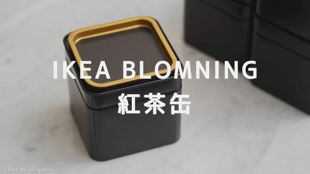 IKEA ブロムニング コーヒー/紅茶用の缶