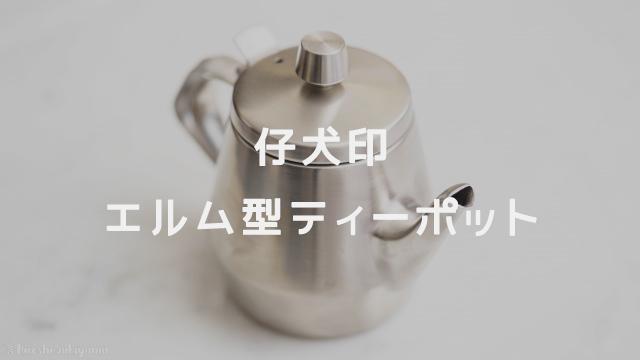 仔犬印 エルム型ティーポット