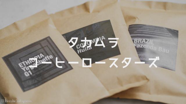 タカムラ コーヒーロースターズ