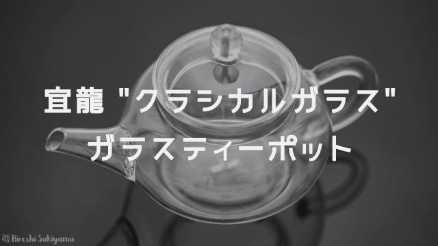 """宜龍""""クラシカルガラス""""シリーズ ガラスティーポット(200ml)"""