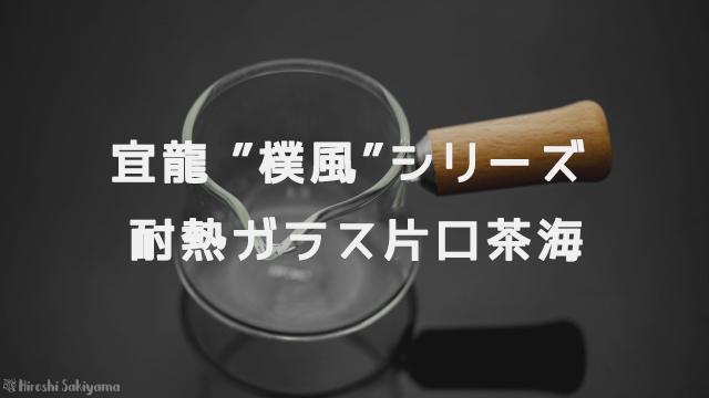 """宜龍 Eilong """"樸風""""シリーズ 耐熱ガラス片口茶海(250ml)"""