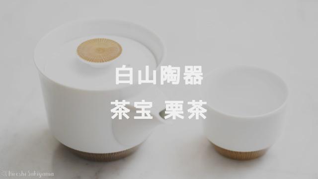 白山陶器 茶宝 栗茶の急須と小煎茶