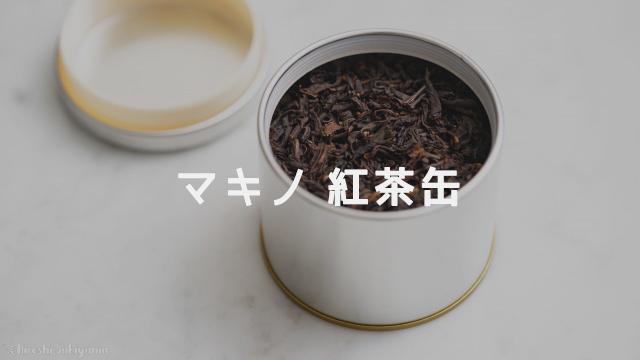 マキノ 紅茶缶