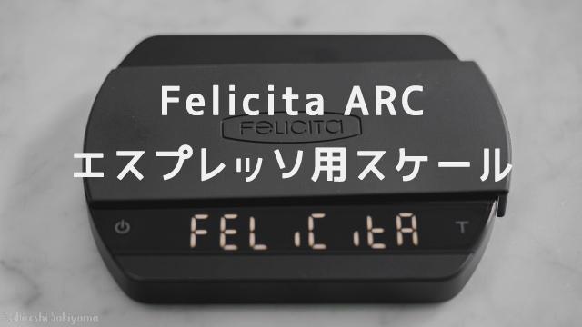 Felicita ARC エスプレッソ用スケール