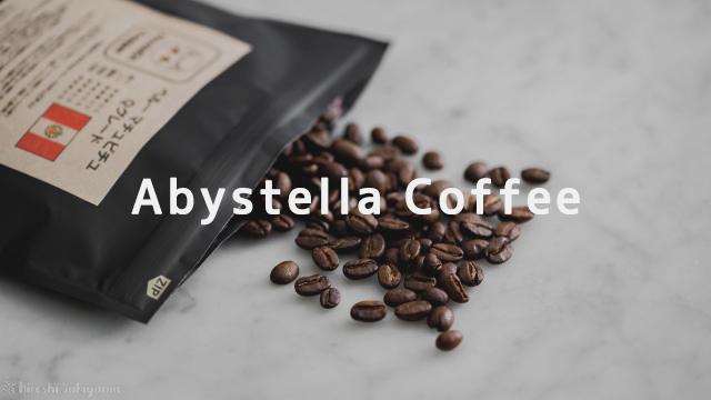 abystella coffee アビステラコーヒー